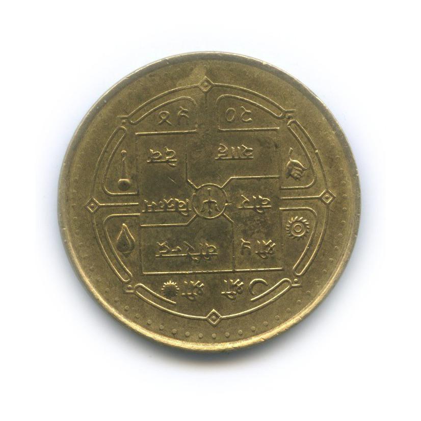 2 рупии - Визит вНепал в1998 году, Непал 1977 года