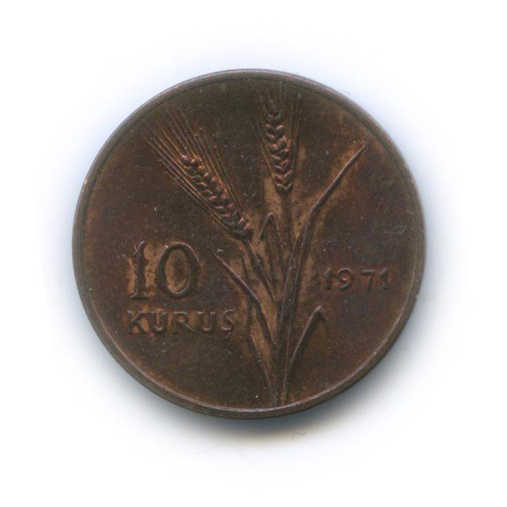 10 курушей — ФАО - Сельскохозяйственный прогресс 1971 года (Турция)
