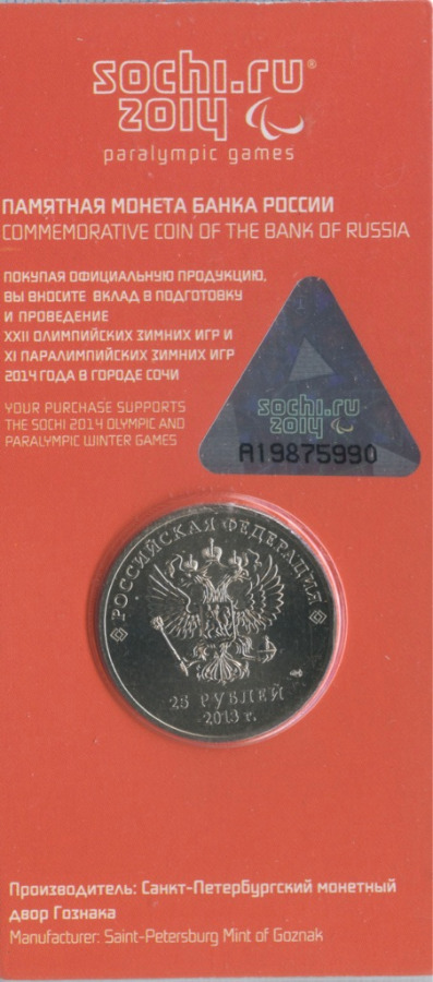 25 рублей — XIзимние Паралимпийские Игры, Сочи 2014 - Талисманы, вцвете (вблистере) 2013 года (Россия)