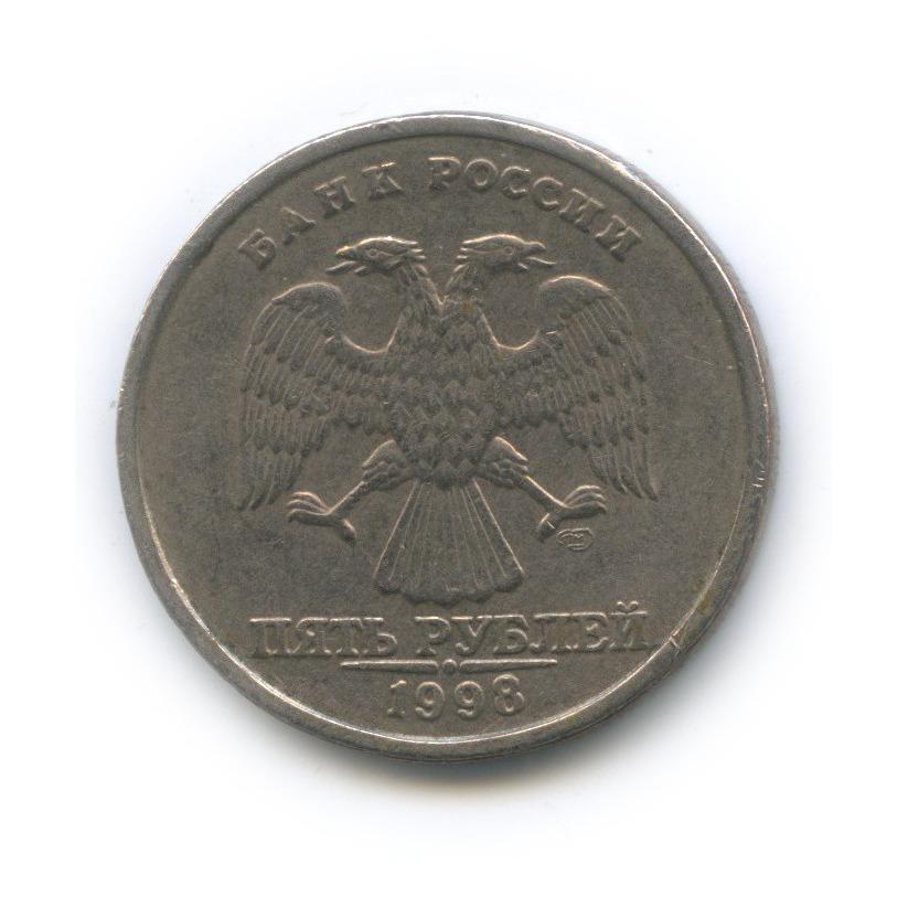 5 рублей (брак - разворот аверс/реверс 300 градусов) 1998 года СПМД (Россия)