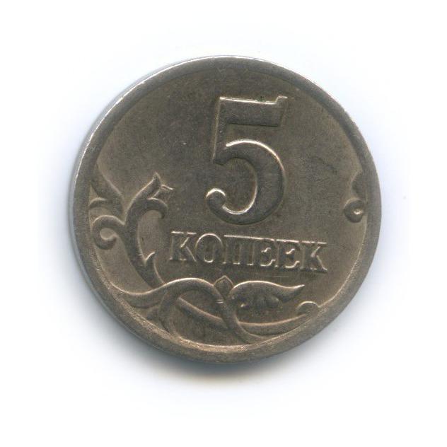 5 копеек 2000 года С-П (Россия)