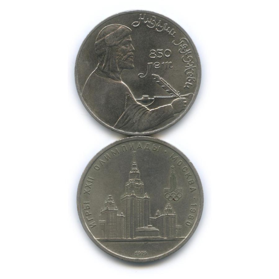 Набор юбилейных монет 1 рубль 1979, 1991 (СССР)