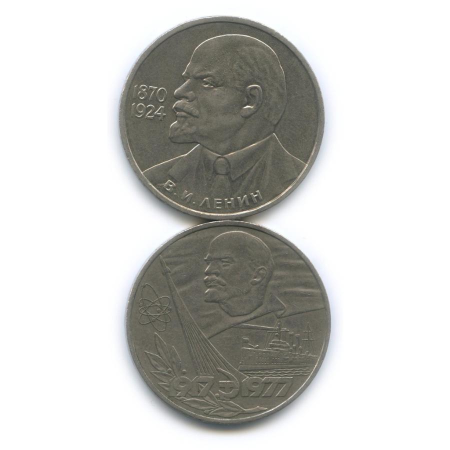 Набор юбилейных монет 1 рубль 1977, 1985 (СССР)