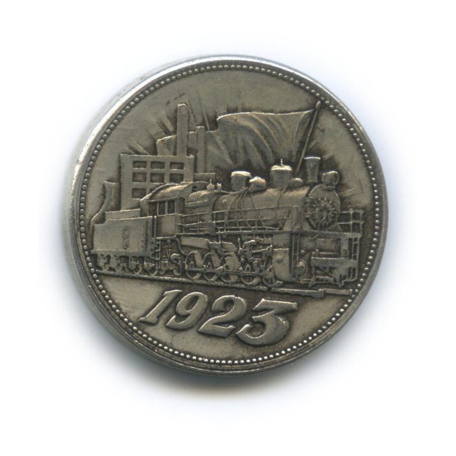 Жетон «50 копеек - 1923, СССР»