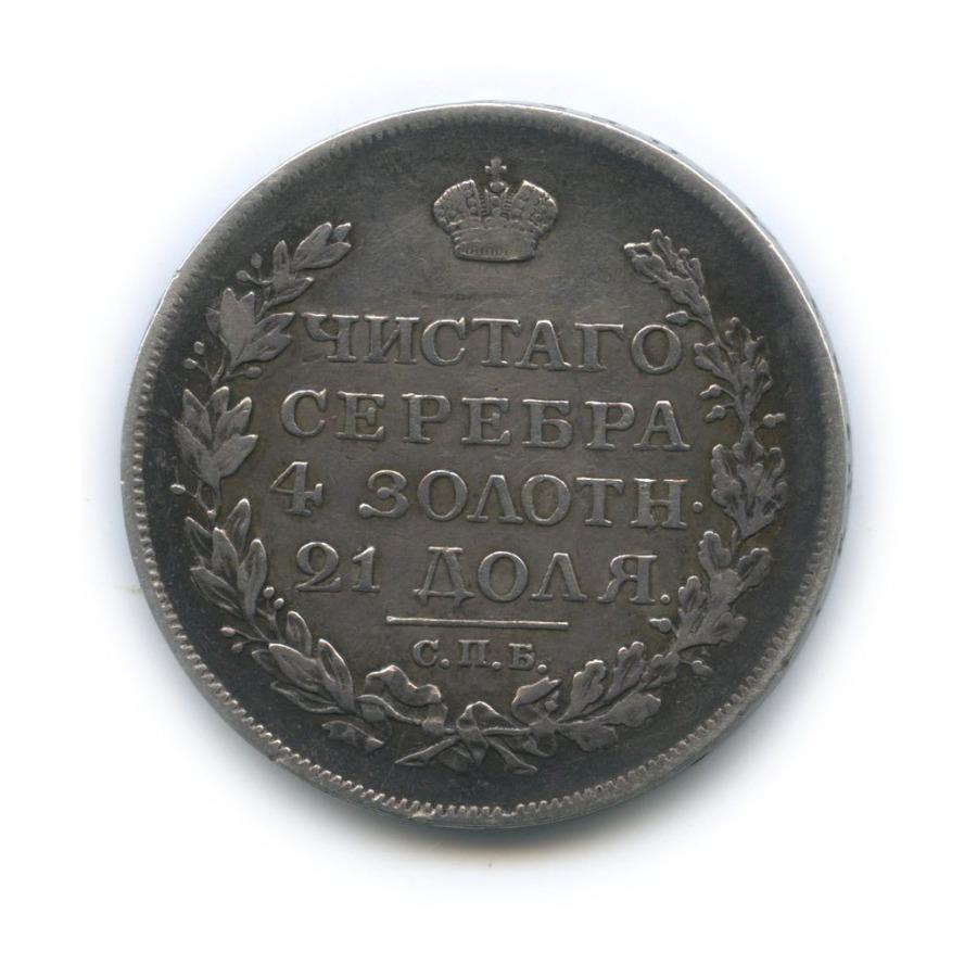 1 рубль 1817 года СПБ ПС (Российская Империя)