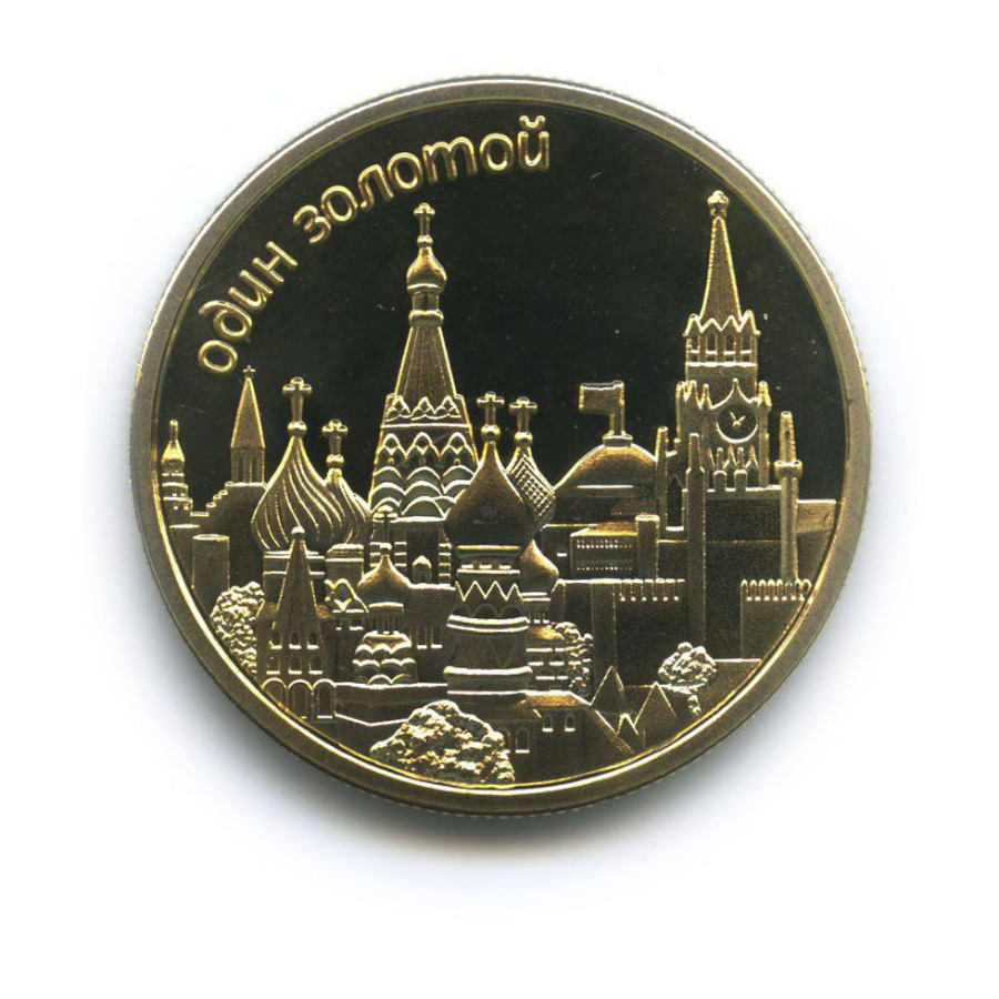 Жетон «Мэр Москвы Ю. М. Лужков»