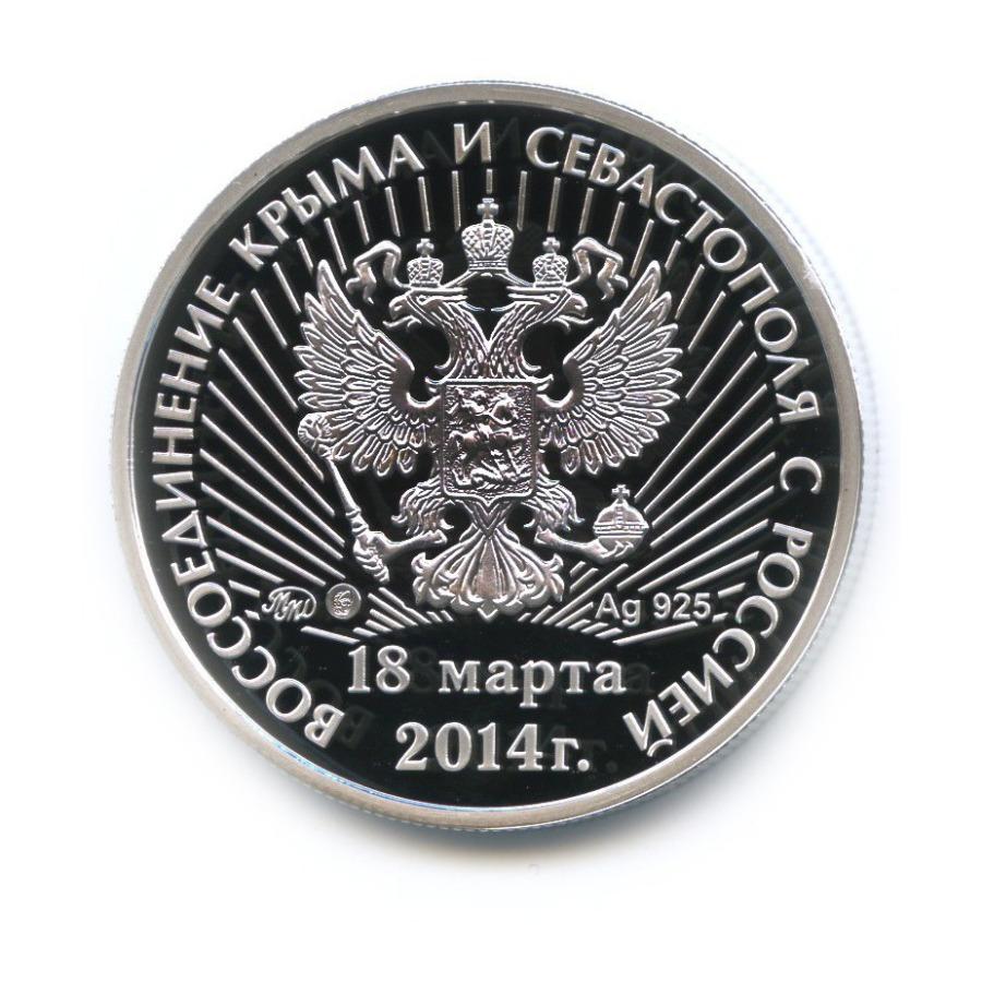 Жетон «Воссоединение Крыма иСевастополя сРоссией» 2014 года ММД (Россия)