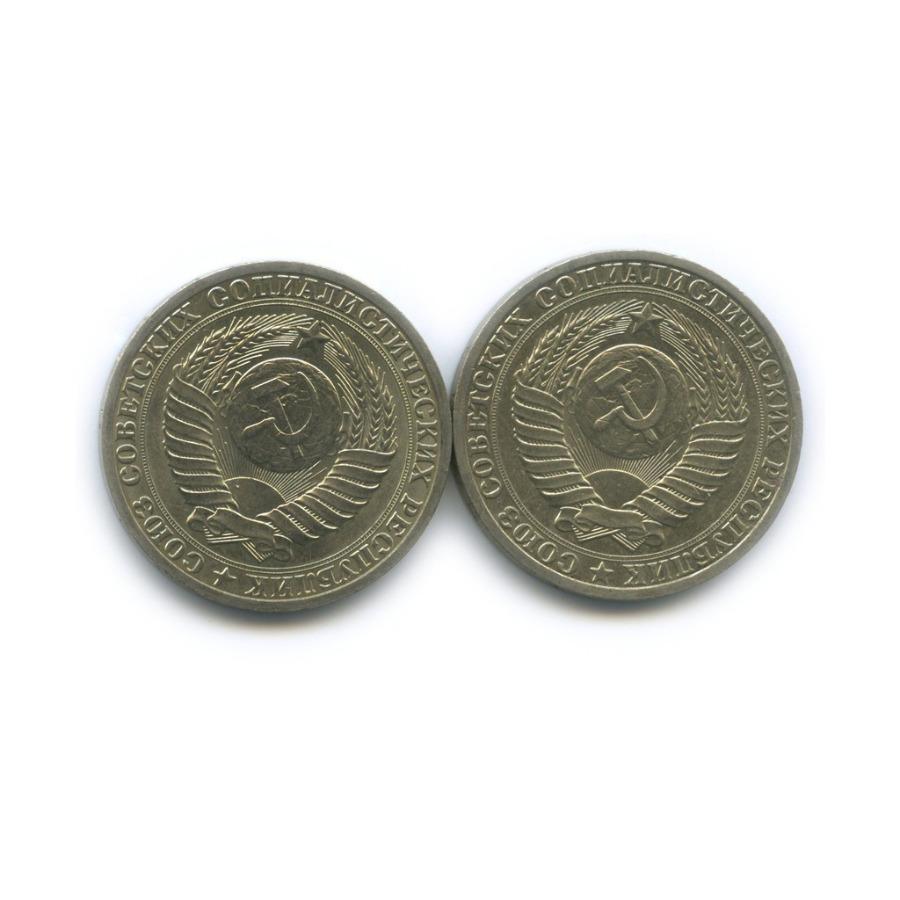 Набор монет 1 рубль 1989, 1990 (СССР)