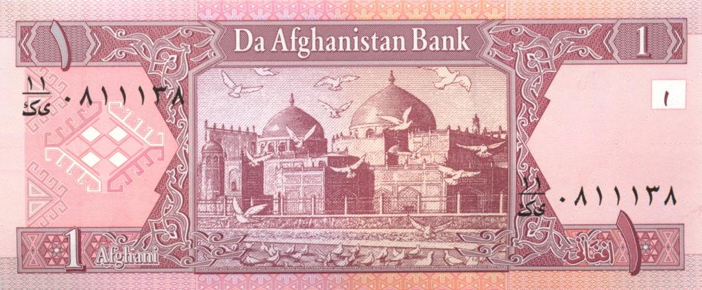 1 афгани (Афганистан)