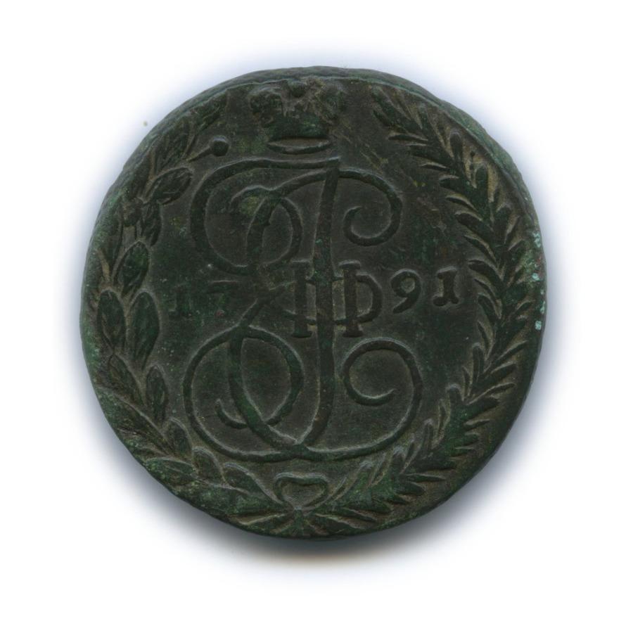 5 копеек 1791 года ЕМ (Российская Империя)