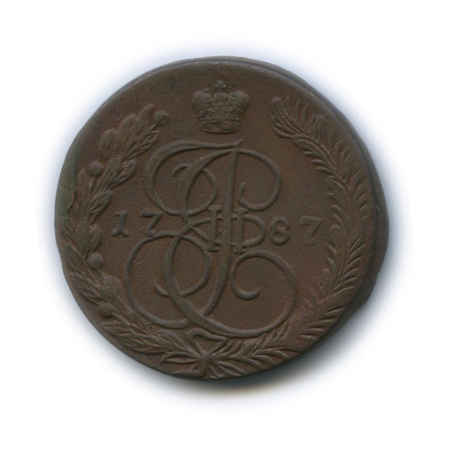 5 копеек 1787 года ЕМ (Российская Империя)