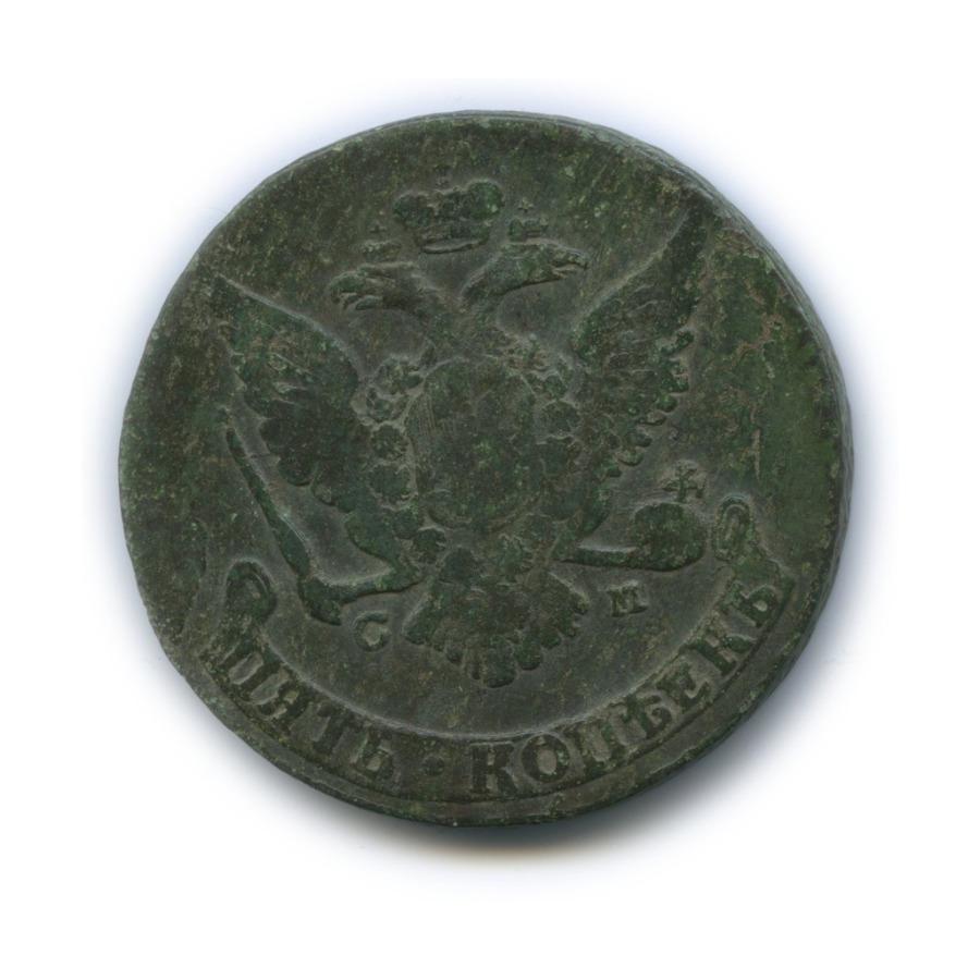 5 копеек 1765 года СМ (Российская Империя)