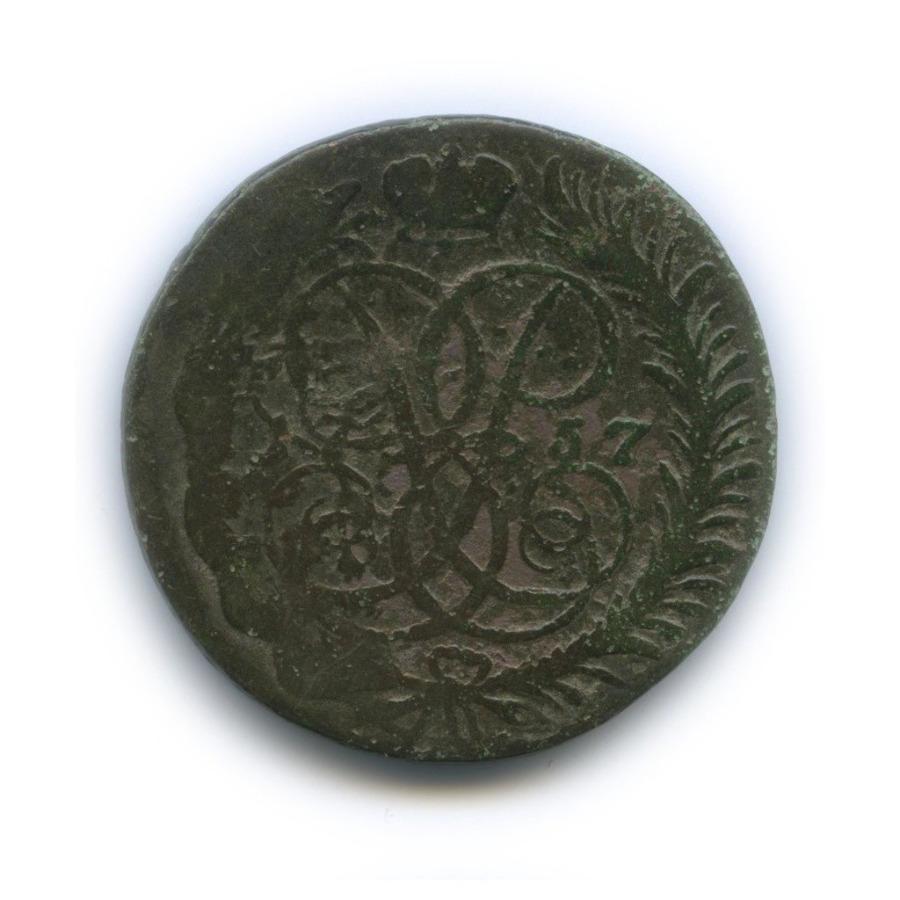 2 копейки 1757 года (Российская Империя)