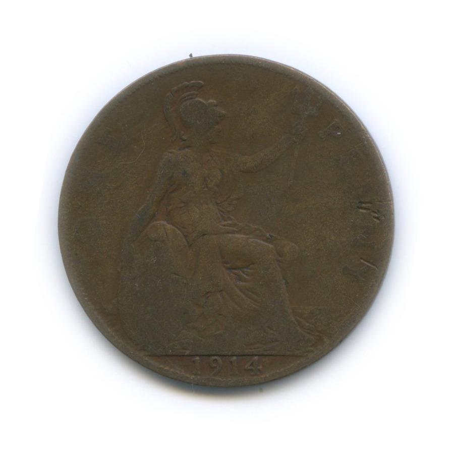 1 пенни 1914 года (Великобритания)