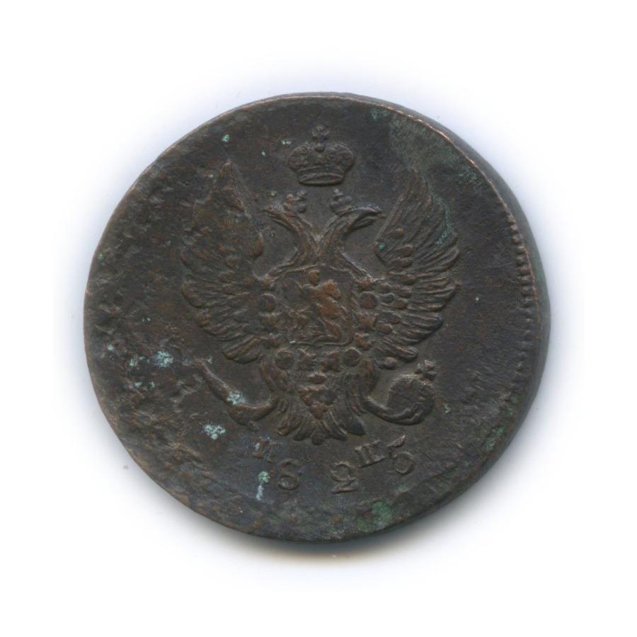 2 копейки 1825 года ЕМ ИШ (Российская Империя)