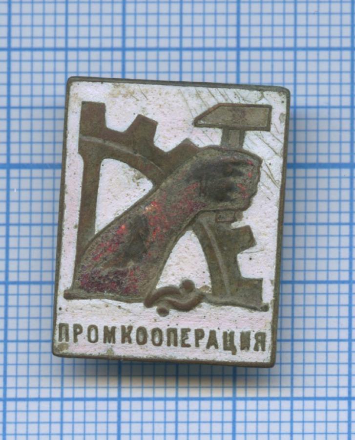 Знак «Промкооперация» (СССР)