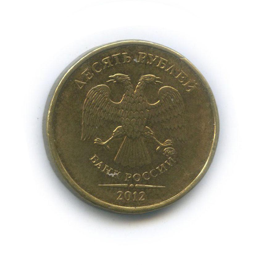 10 рублей (полный раскол штемпеля) 2012 года (Россия)