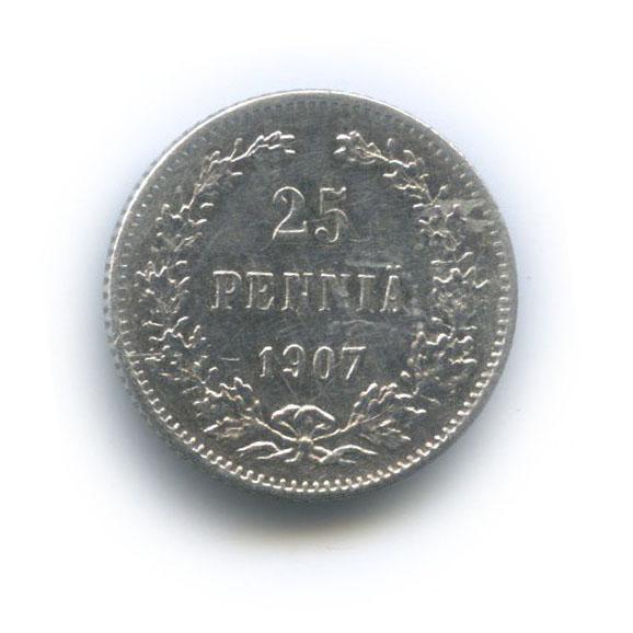 25 пенни 1907 года L (Российская Империя)