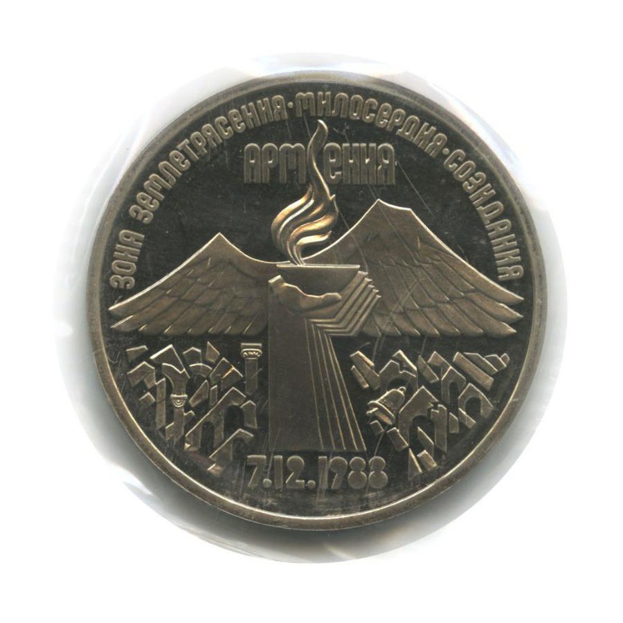 3 рубля — Годовщина землетрясения вАрмении (в запайке) 1989 года (СССР)