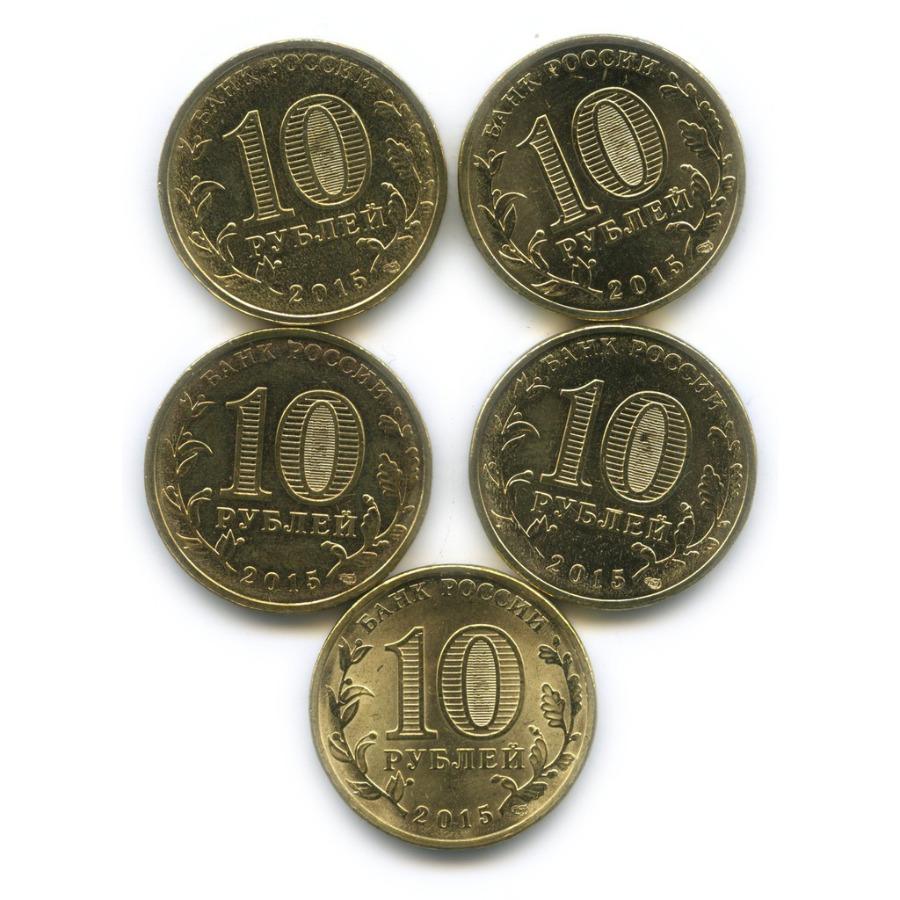 Набор монет 10 рублей - Города воинской славы - Таганрог 2015 года (Россия)