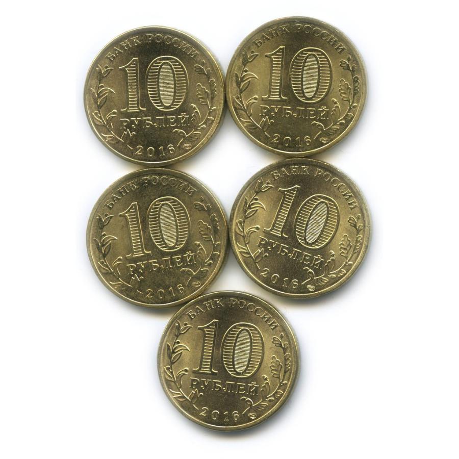 Набор монет 10 рублей - Города воинской славы - Старая Русса 2016 года (Россия)