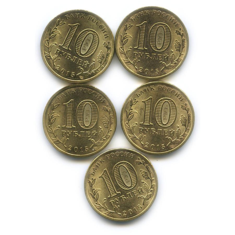 Набор монет 10 рублей - Города воинской славы - Калач-на-Дону 2015 года (Россия)