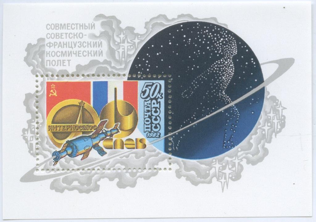 Марка почтовая «Интеркосмос» 1982 года (СССР)