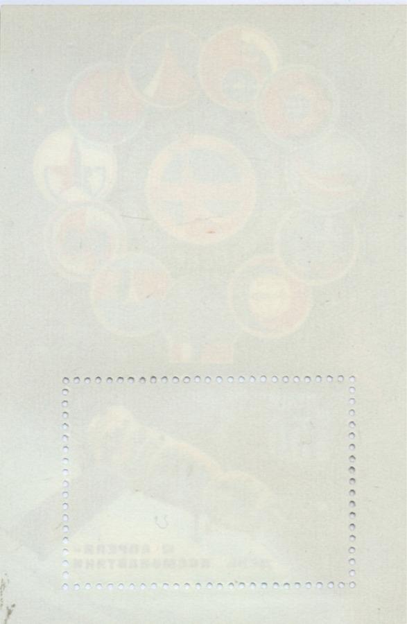 Марка почтовая «Интеркосмос» 1983 года (СССР)