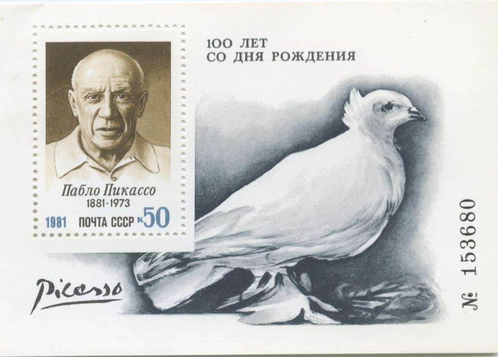 Марка почтовая «100 лет содня рождения Пабло Пикассо» (номерная) 1981 года (СССР)