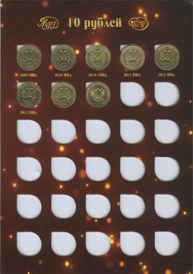 Набор монет 5 рублей, 10 рублей (вальбоме) СПМД, ММД (Россия)