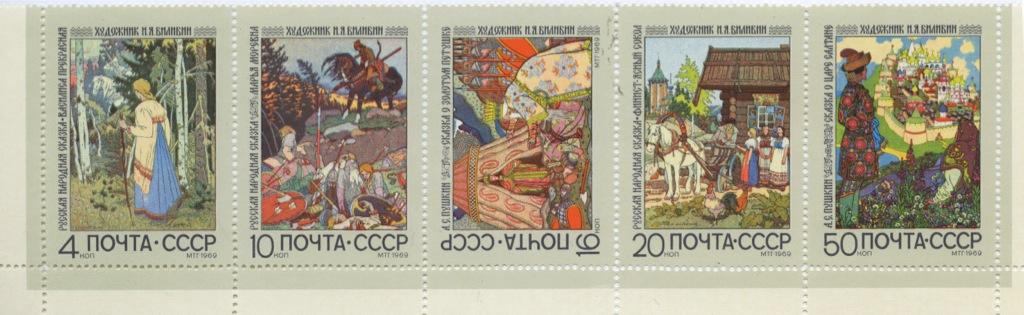Набор почтовых марок «Русские народные сказки» (СССР)