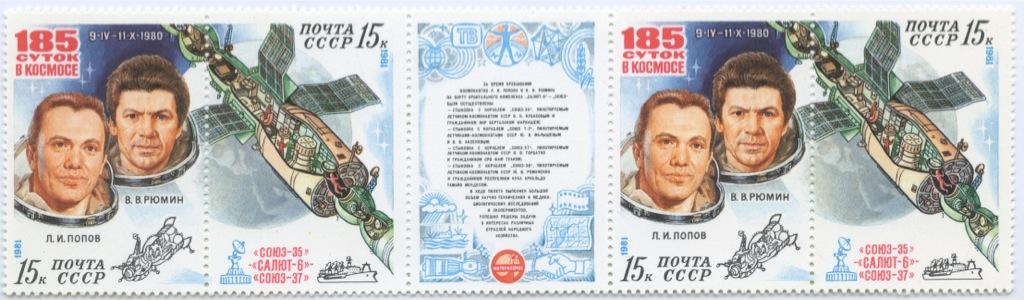 Набор почтовых марок «В.В. Рюмин, Л. И. Попов» (СССР)