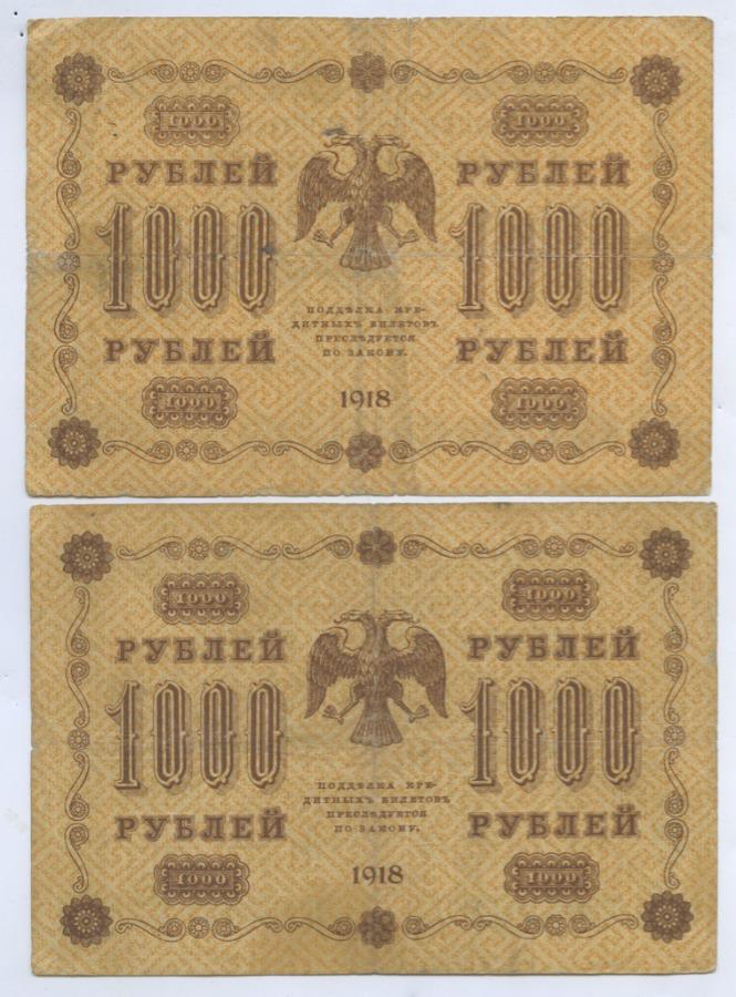 Набор банкнот 1000 рублей 1918 года (Российская Империя)