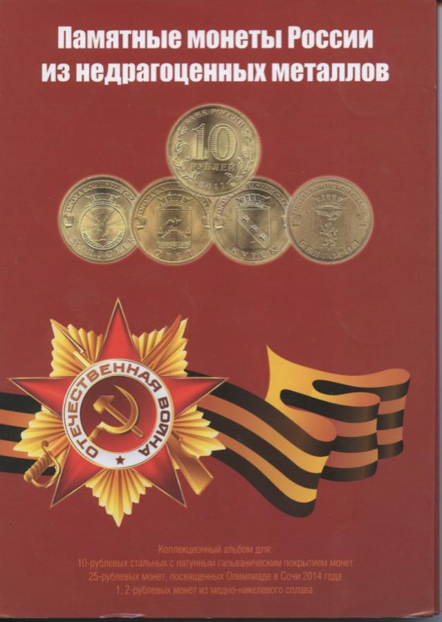 Альбом для монет «Памятные монеты изнедрагоценных металлов» (59 ячеек) (Россия)