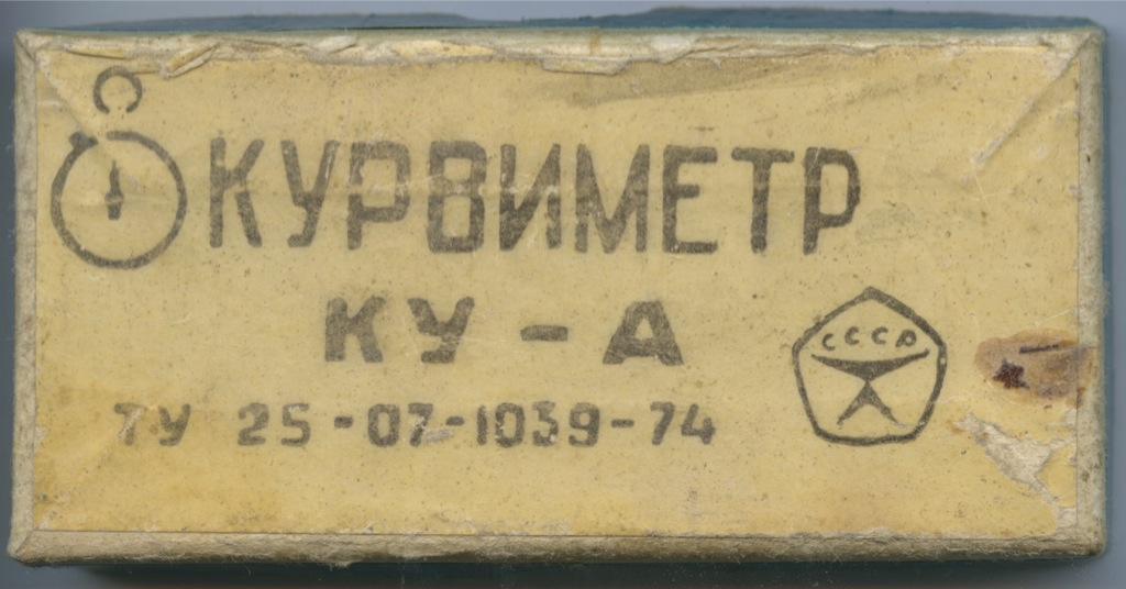 Прибор «Курвиметр КУ-А» (вкоробочке, спаспортом) (СССР)