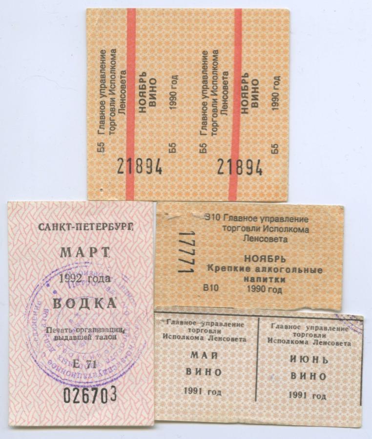 Набор талонов на алкогольные напитки 1990-1992 (СССР)