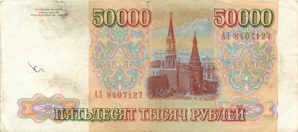 50 тысяч рублей 1993 года (Россия)