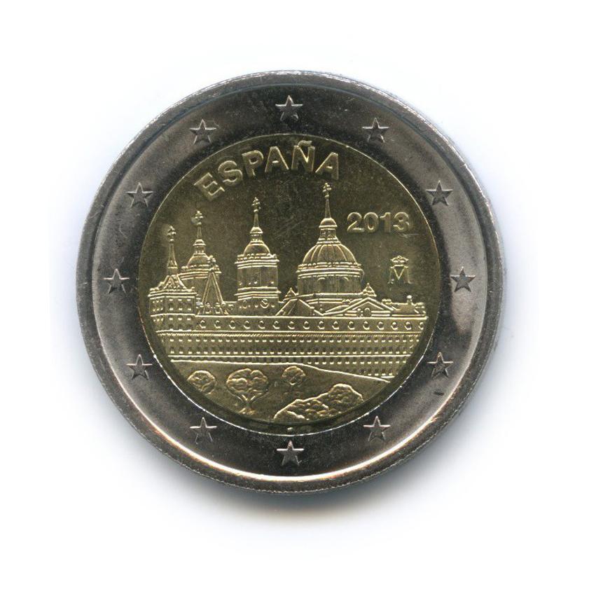2 евро — ЮНЕСКО - Монастырь Эскориал 2013 года (Испания)