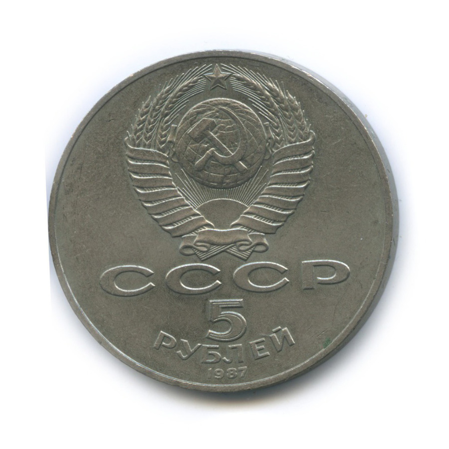 5 рублей — 70 лет Советской власти 1987 года (СССР)