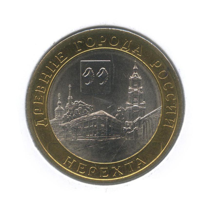10 рублей — Древние города России - Нерехта (вхолдере) 2014 года (Россия)