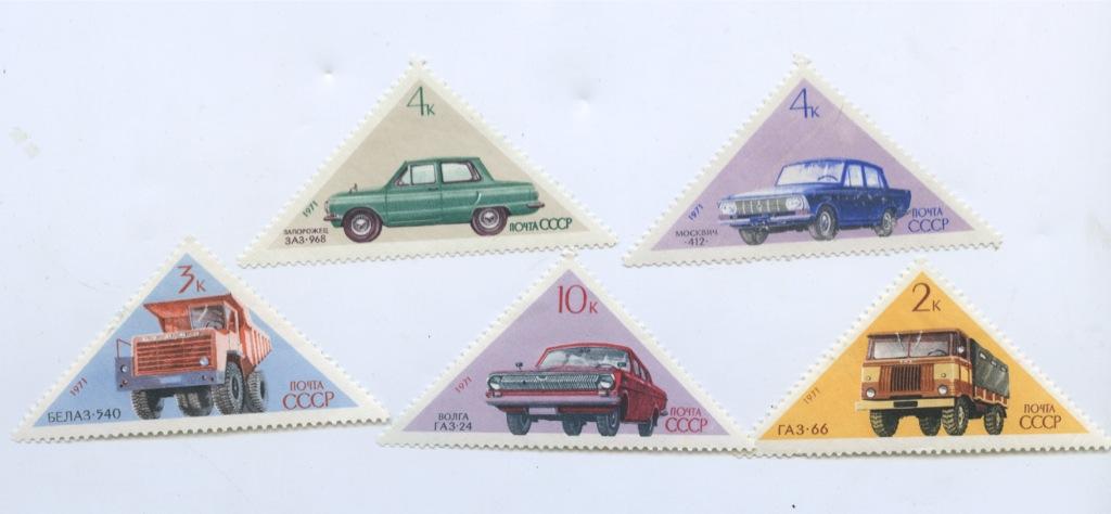 Набор почтовых марок «Автомобили» (СССР)