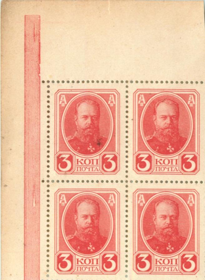Набор марки-деньги - 3 копейки - Александр III (квартблок) (Российская Империя)