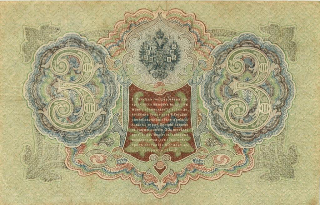 3 рубля 1905 года Шипов, Метц (Российская Империя)