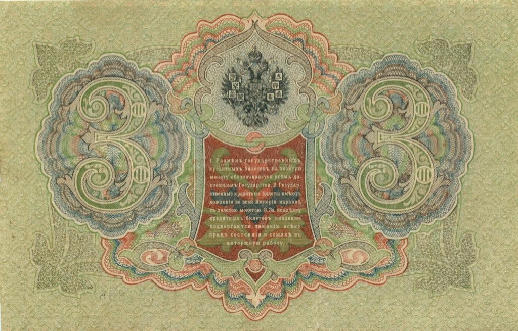 3 рубля 1905 года Шипов, Гаврилов (Российская Империя)