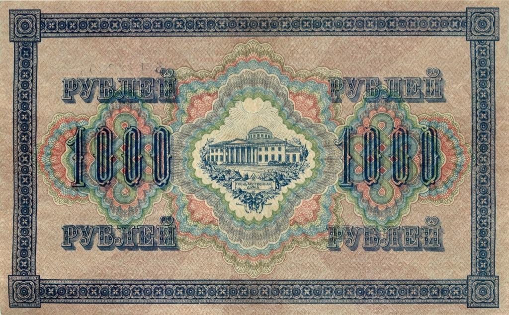 1000 рублей 1917 года Сафронов (Российская Империя)
