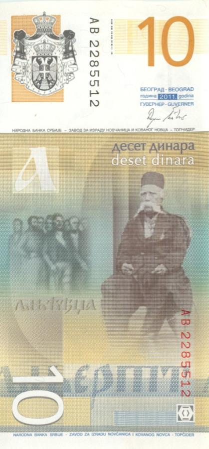 10 динаров 2011 года (Сербия)