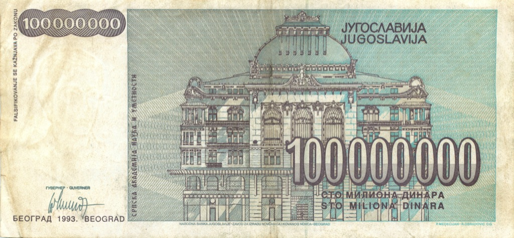 100 миллионов динаров 1993 года (Югославия)