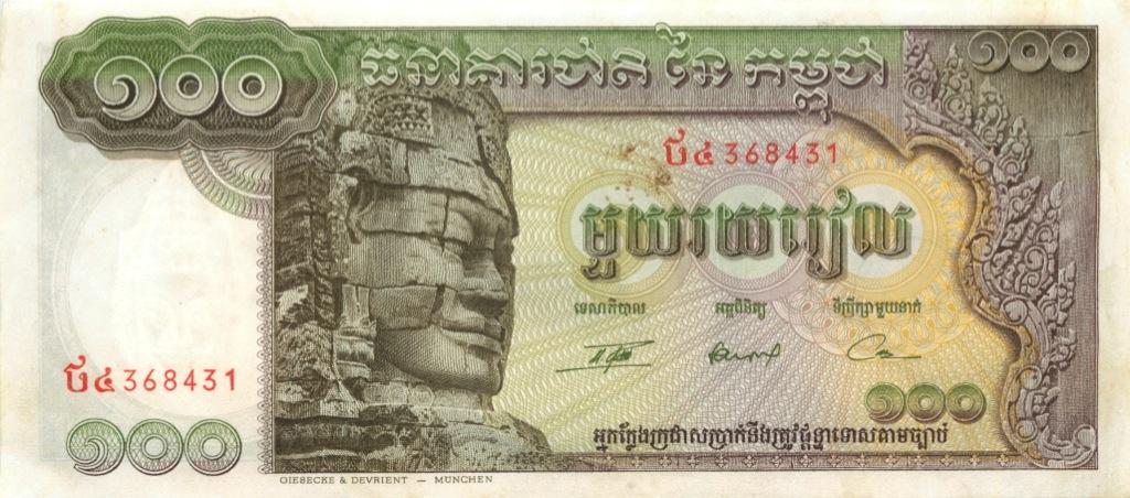 100 риелей (Камбоджа)