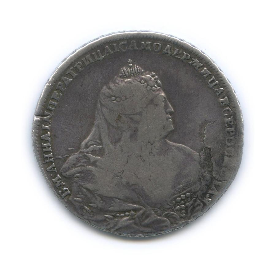 1 рубль, Анна Иоанновна (отслоение металла) 1738 года (Российская Империя)