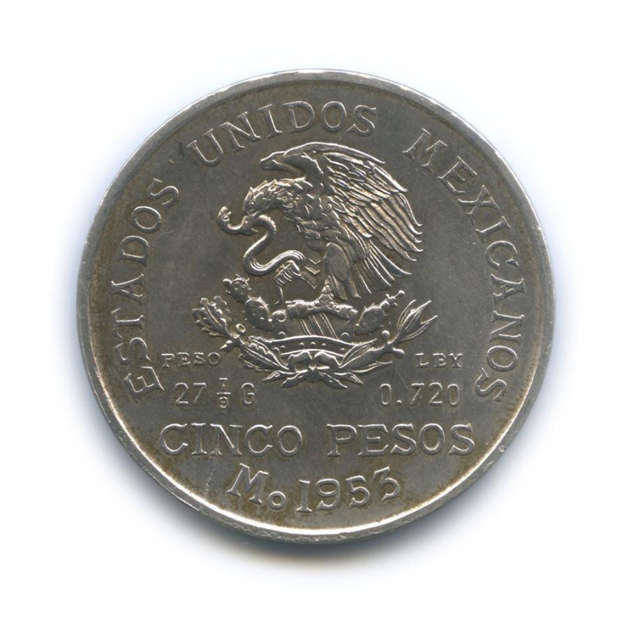 5 песо 1953 года (Мексика)